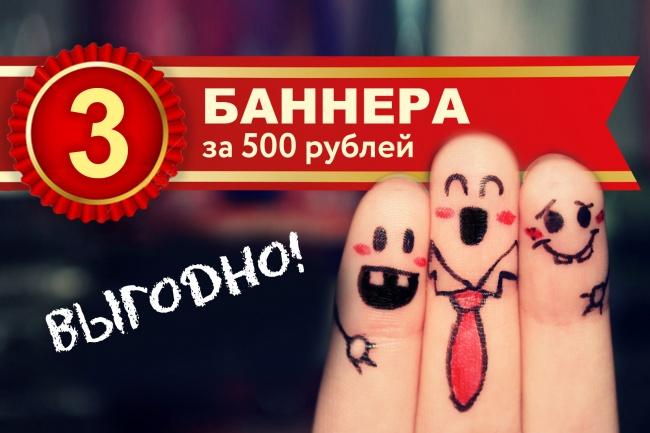 Создам 1-3 статичных баннера + исходники в подарок 101 - kwork.ru