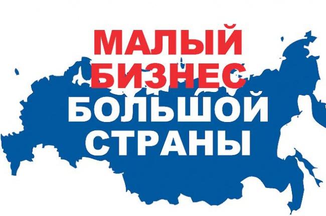 Помогу зарегистрировать ИП и выбрать оптимальную систему налогообложения 1 - kwork.ru