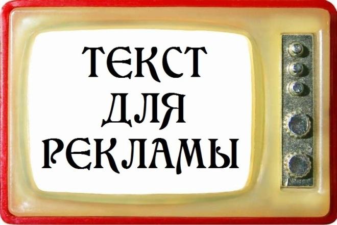 Напишу текст для рекламного видео, продающего ролика 1 - kwork.ru