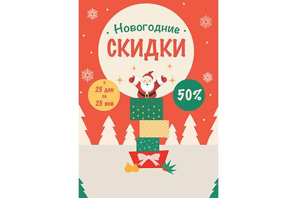 Сделаю флаеры, листовки 2 - kwork.ru