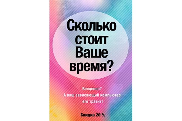 Сделаю флаеры, листовки 1 - kwork.ru