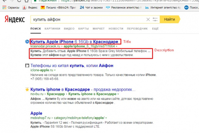 Продвигающие мета-теги (title, description, h1) для страниц 1 - kwork.ru