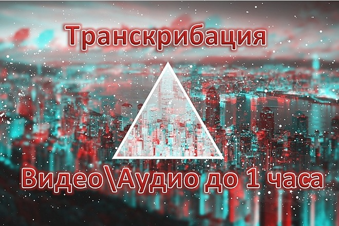 Переведу в текст ваше аудио или видео 1 - kwork.ru