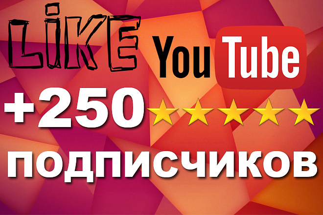 +250 живых подписчиков на канал YouTube. Реальные люди 1 - kwork.ru