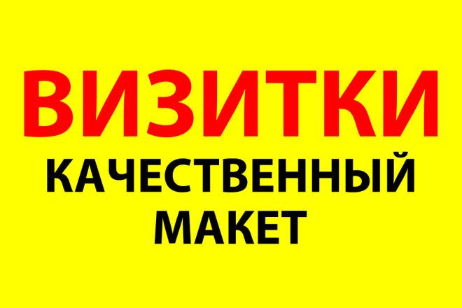 Макет визитки 11 - kwork.ru