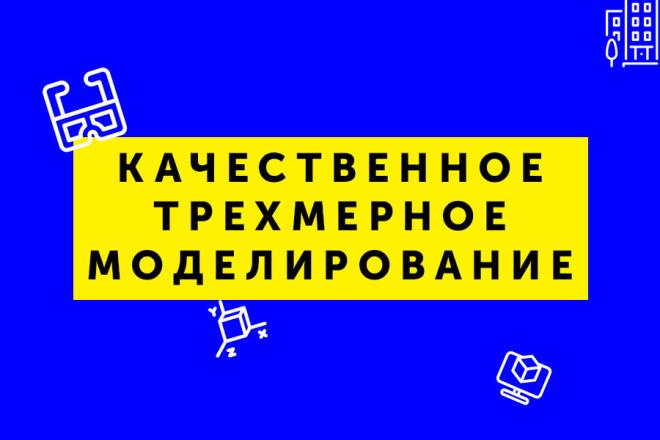 Качественное трехмерное моделирование 7 - kwork.ru