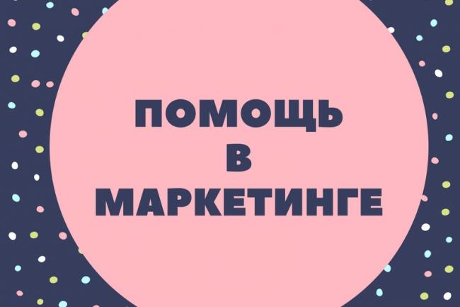 Помощь в маркетинге 1 - kwork.ru