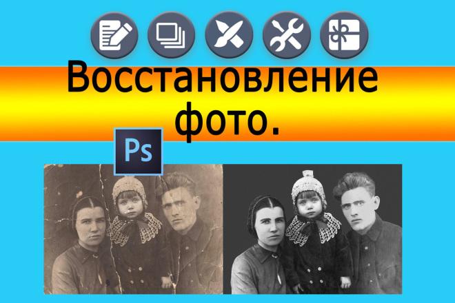 Восстановление старых фото 4 - kwork.ru