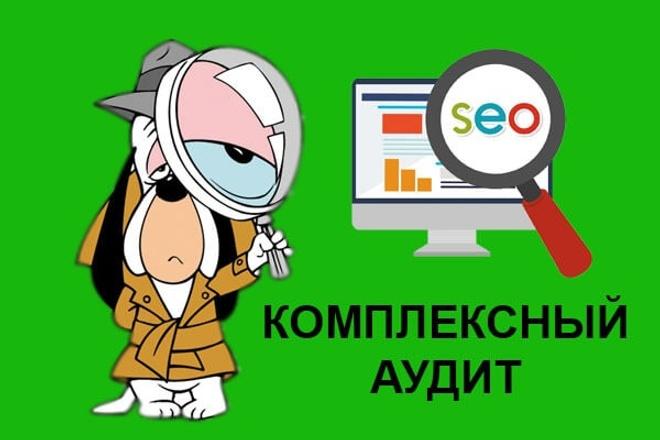 Аудит сайта. Технический, SEO, идеи развития 1 - kwork.ru