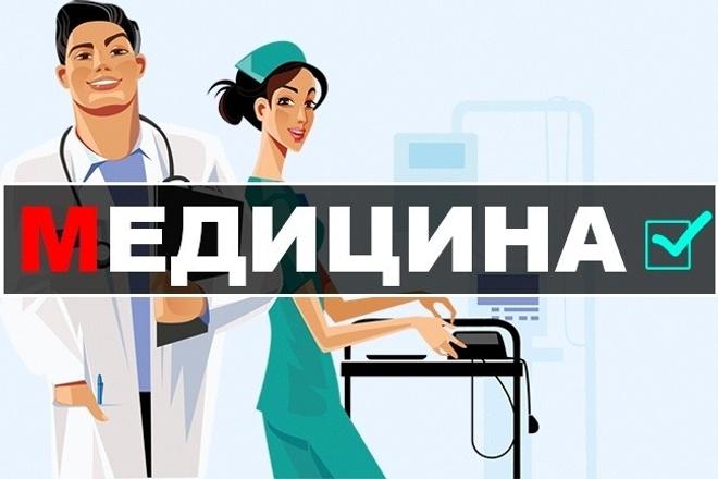 15 крауд-ссылок на Медицинских форумах в новых темах 1 - kwork.ru