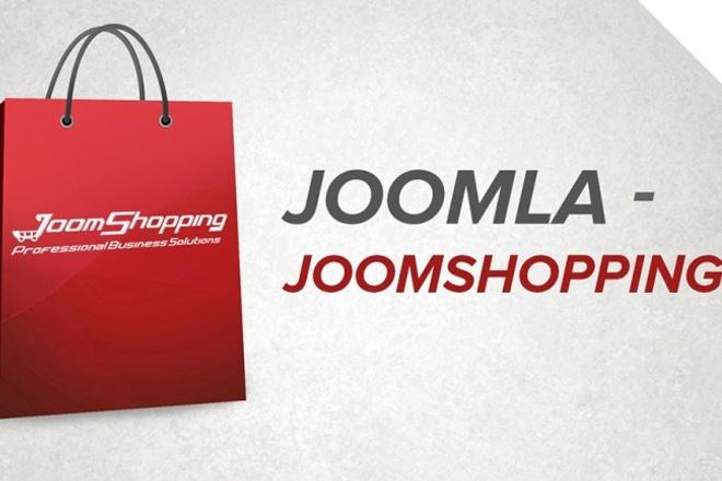 Помогу с компонентом JoomShopping 4. х 1 - kwork.ru