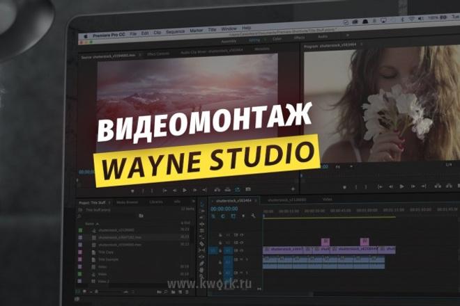 Сделаю обработку и монтаж видео 1 - kwork.ru