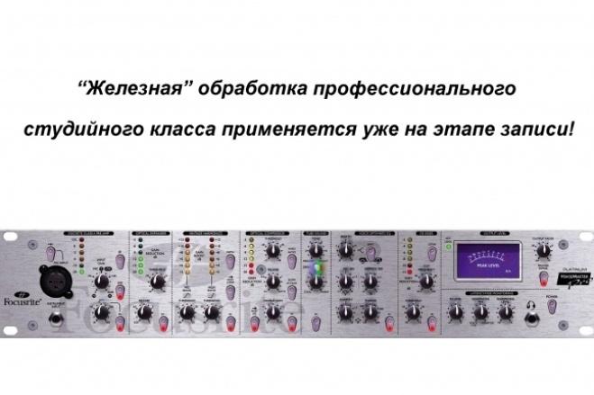 Начитаю текст в микрофон 1 - kwork.ru
