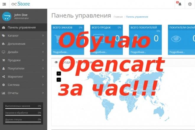 Научу пользоваться магазином на Опенкарт 1 - kwork.ru