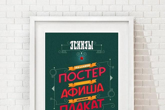 Наружная реклама, билборд 113 - kwork.ru