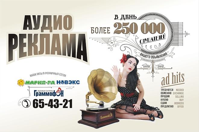 Наружная реклама, билборд 114 - kwork.ru