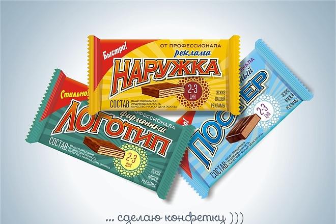 Наружная реклама, билборд 115 - kwork.ru