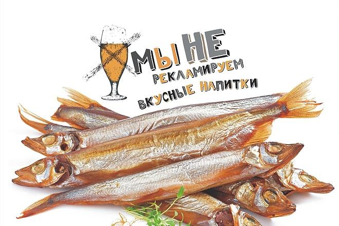 Наружная реклама, билборд 117 - kwork.ru