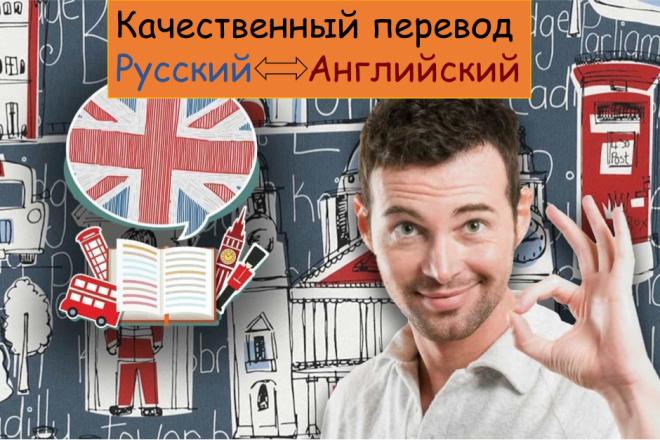 Сделаю перевод любой сложности 1 - kwork.ru