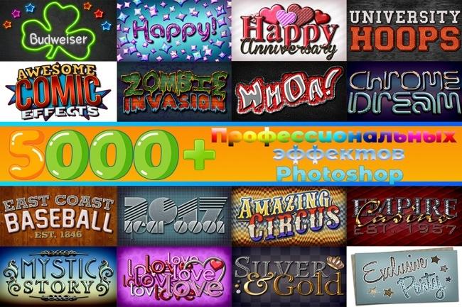 5000+ Текстовых эффектов Photoshop фото
