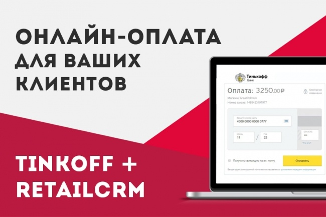 Онлайн-оплата для клиентов - Tinkoff Эквайринг + RetailCRM 1 - kwork.ru