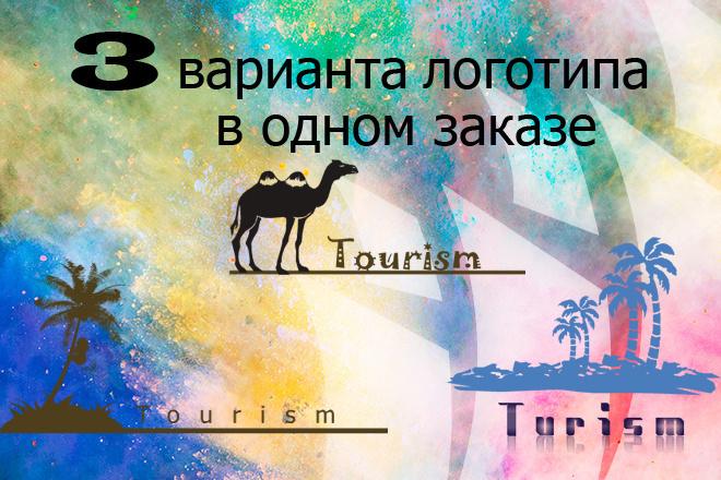 3 варианта модерн логотипа 4 - kwork.ru