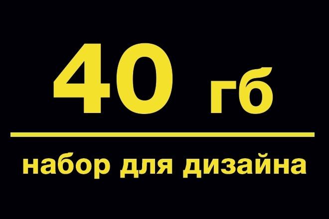 Набор для дизайнера Photoshop - коллекция 40 Gb 11 - kwork.ru