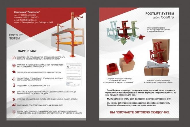 Дизайн коммерческого предложения 25 - kwork.ru