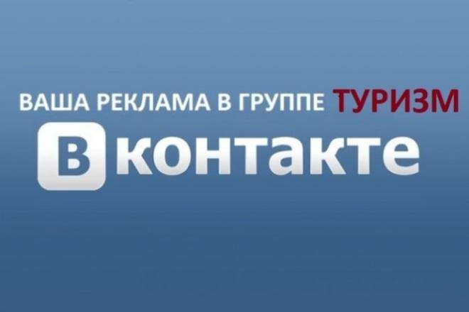 Размещу вашу рекламу в группе ВКонтакте - туристическая тема 1 - kwork.ru