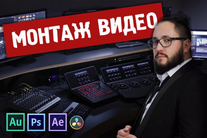 Монтаж видео - обработка для любых целей и Youtube 2 - kwork.ru