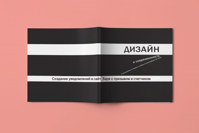 Создание уведомлений в сайт баре с призывом и счетчиком 1 - kwork.ru