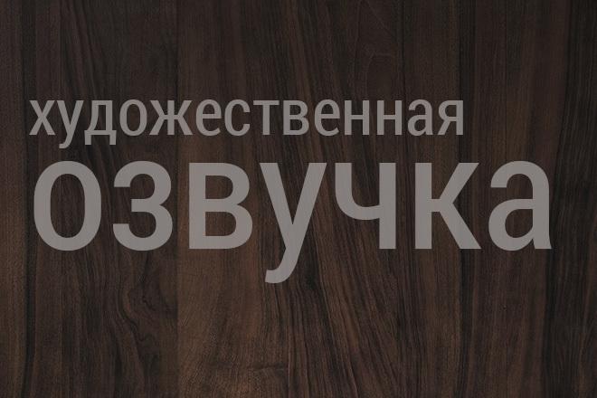Озвучу художественный текст 2 - kwork.ru