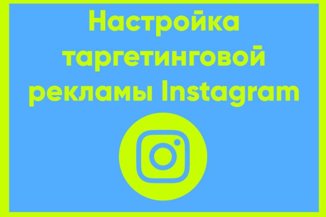Создание и настройка таргетированной рекламы в Instagram фото