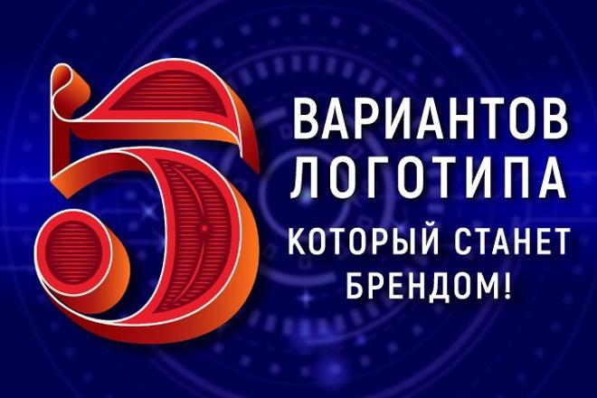 Сделаю для вас 5 логотипов 4 - kwork.ru