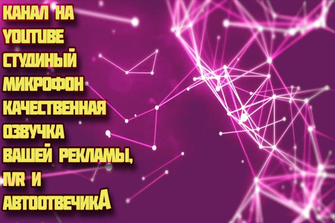 Качественная озвучка, всего за 500 рублей 2 - kwork.ru