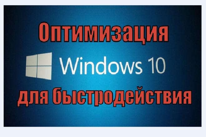 Оптимизация Windows 10 1 - kwork.ru