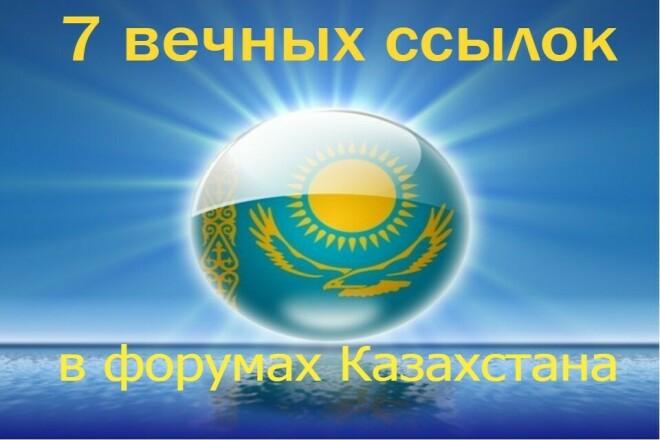 7 вечных ссылок на Казахстанских форумах ручного размещения 1 - kwork.ru