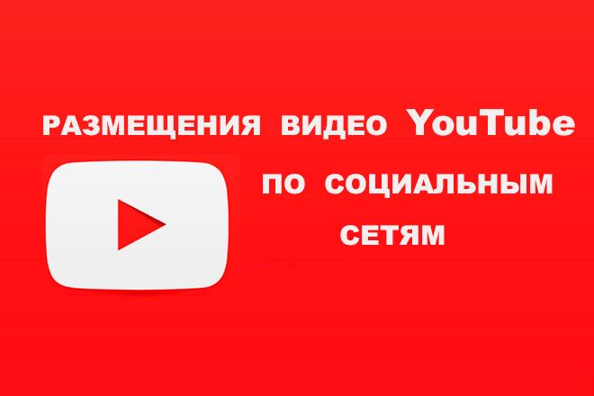 120 размещений видео YouTube по социальным сетям. Репосты видео с Ютуб 1 - kwork.ru