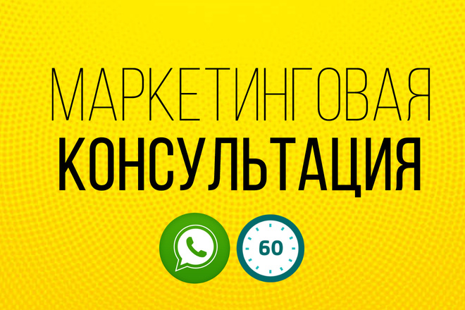 Консультация по продвижению от эксперта в маркетинге 1 - kwork.ru