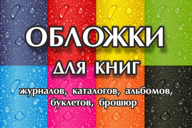 Обложки для книг 36 - kwork.ru