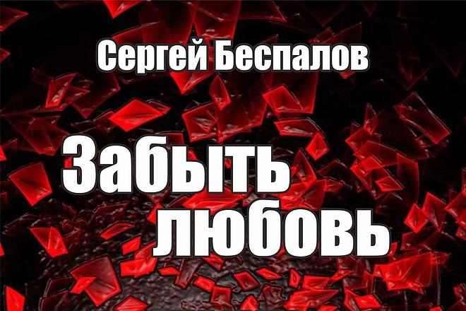 Обложки для книг 33 - kwork.ru