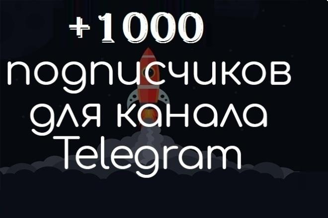 Добавлю 1000 подписчиков на канал Телеграм 1 - kwork.ru