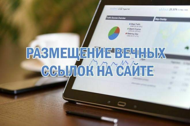 Размещение вечной ссылки 1 - kwork.ru
