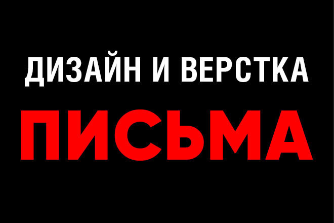 Дизайн и верстка адаптивного html письма для e-mail рассылки 94 - kwork.ru