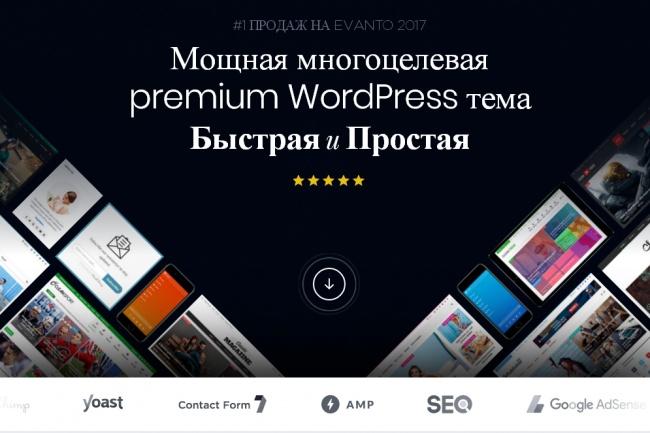 Мощная многоцелевая premium WordPress тема+ русский язык 33 - kwork.ru