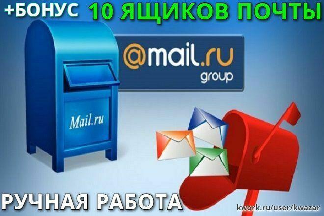 Создам 10 ящиков почты mail.ru, с номером телефона, ручная работа 1 - kwork.ru
