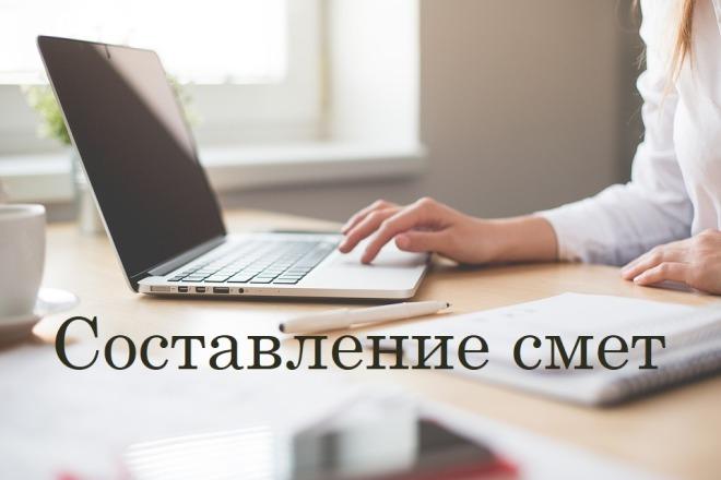 Составление смет, а также КС-2, КС-3, КС-6а 1 - kwork.ru