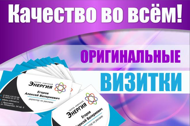 Разработаю дизайн оригинальной визитки. Исходник бесплатно 35 - kwork.ru