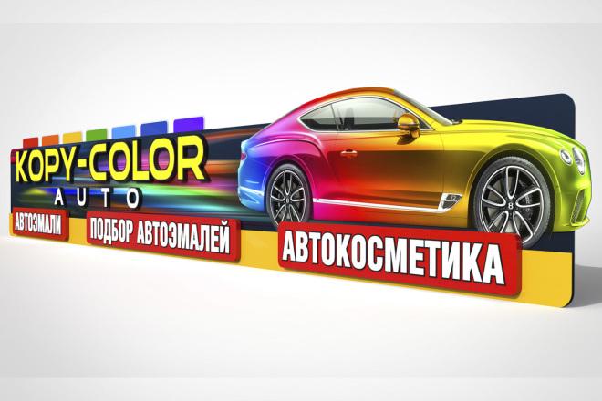 Дизайн рекламной вывески 24 - kwork.ru