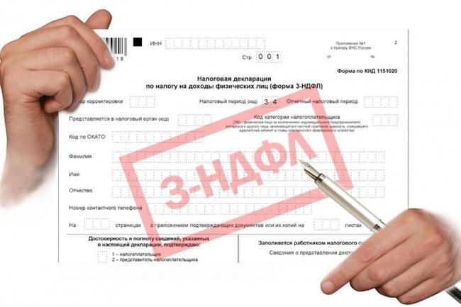 Заполню 3-ндфл за 2015-17гг. Заявление на возврат налога и реестр 1 - kwork.ru